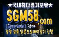 인터넷경마사이트주소 SGM 58 . 컴 ‿◕