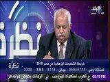 اللواء فؤاد علام : المجموعات الإرهابية فى سيناء تمثل خطرا كبيرا على مصر