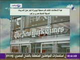صباح البلد - هيئة الاستعلامات تكشف كذب صحيفة نيويورك تايمز حول التسريبات المسجلة لضابط مصري مزعوم