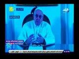 صدي البلد | بابا الفاتيكان يحيي الرئيس السيسي لإنشائه كاتدرائية ميلاد المسيح