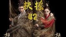 【超清】《扶摇》第42集 杨幂/阮经天/高伟光/刘奕君