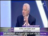 أحمد موسى يدخل في نوبة ضحك على الهواء.. ومرتضى منصور : «انا كلي سب وقذف» | على مسئوليتي