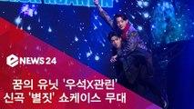 우석X관린, 첫 미니앨범 '9801' 타이틀곡 '별짓' 쇼케이스 무대