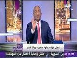بعد واقعة ضرب السفير القطري فى غزة..أحمد موسى يوجه التحية لأهالي غزة«تسلم ايديكم»