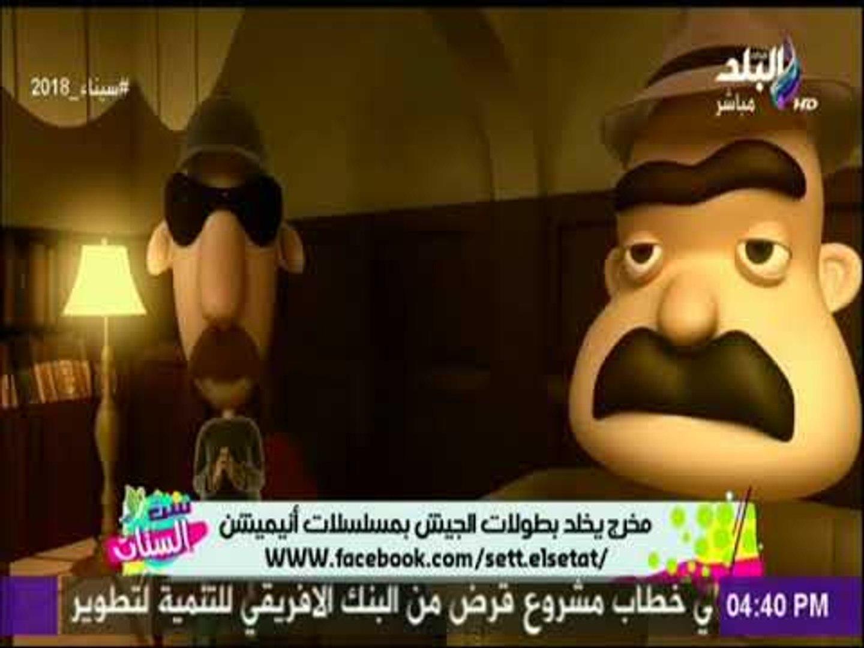 ست الستات - عمرو كمال يكشف اسباب قلة انتاج افلام ومسلسلات الانيميشن في مصر