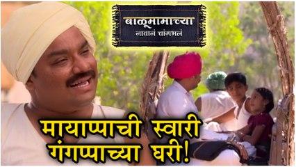 Set Bhet | 'Balumamachya Navan Changbhal