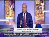 على مسئوليتى - أحمد موسي: أتمني إطلاق شهادة أمان التأمينية لكل المصريين بدون تحديد سن معين