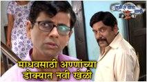 Ratris Khel Chale 2 | माधवसाठी अण्णांच्या डोक्यात नवी खेळी | Episode Update | Zee Marathi