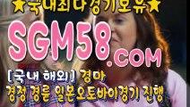경정사이트주소 ♠ SGM58.CoM べ