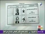 الانتخابات الرئاسية - أحمد موسى ينشر صورة لاستمارة الانتخابات الرئاسية