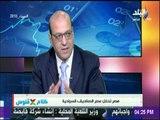 كلام في فلوس - د مصطفى بدرة :  صندوق تحيا مصر غير ممول من الدولة وليس صندوق سيادى