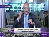 على مسئوليتي - أحمد موسى : «كفاية بيانات .. عازين موقف عربي واضح بشأن العدوان الثلاثي على سوريا»
