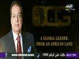 على مسئوليتي - الإتحاد الافريقي يمنح محمد ابو العينين جائزة أفضل صانع في افريقيا