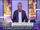 على مسئوليتي - أحمد موسي: هناك من يحاول الوقيعة بين مصر والسودان