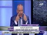 على مسئوليتى - اللواء  سمير فرج : التاريخ سيذكر ان الرئيس السيسي خلص مصر من الاخوان