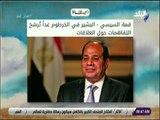 """صباح البلد - """"قمة السيسي - البشير في الخرطوم غداً تُرسّخ التفاهمات حول العلاقات"""