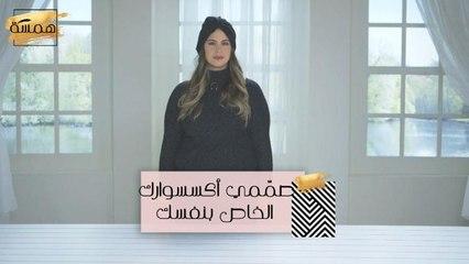 #MBCHamsa - صمّمي أكسسوارك الخاص بنفسك