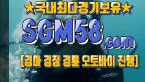 일본경마사이트 ▒ ∋ SGM 58. CoM ∋ ⊙ 인터넷국내경마