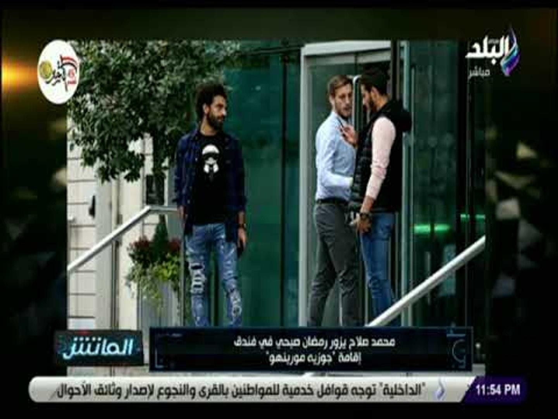 الماتش - محمد صلاح يزور رمضان صبحي فى فندق إقامة