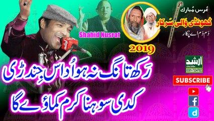 Rakh Tang Na Ho Udas Jindri Sohna By Shahid Ali Nusrat Qawwali 2019 Urss Khundi Wali Sarkar 2019