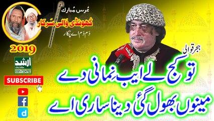 New Qawwali Arif Feroz 2019 Tu Kaj Ly Ayb Nimani De Urss Khundi Wali Sarkar 2019