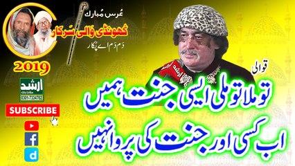 New Qawwali Arif Feroz 2019 Tu Mila To Mili Aysi Jannat Humain-Urss Khundi Wali Sarkar 2019