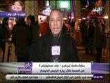 على مسئوليتى - أحمد موسى: توقيع عدد من الاتفاقيات بين مصر والنمسا خلال زيارة الرئيس السيسي لفيينا