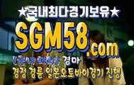 인터넷일본경마사이트 SGM 58 . 시오엠 ‿❡