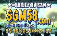 인터넷경마사이트주소 SGM 58 . 컴 ‿❡