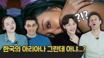 Hwasa's Twit Reaction 화사의 '멍청이(TWIT)' MV를 처음 본 외국인 모델들의 반응?! Feat. 아리아나 그란데같은데...? [외국인반응 | 코리안브로스]