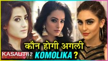 This Actress Will Play Komolika After Hina Khan | Kasautii Zindagii Kay 2