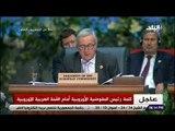 صدى البلد - كلمة رئيس المفوضية الأوروبية أمام القمة العربية الأوروبية بشرم الشيخ