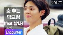송혜교에게 살사춤 권하는 인간 청포도 박보검 (남자친구) [조물주픽] EP.2