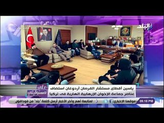 على مسئوليتي - أحمد موسى يفضح مؤامرة تركيا وجماعة الإخوان الارهابية على مصر