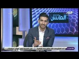 الماتش - هاني حتحوت : الشناوي رفض الراحة الطبية للحاق بدكة الأهلي أمام شبيبة الساورة الجزائري
