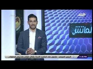 الماتش - تعليق هاني حتحوت على تأجيل لقاء الزمالك والمقاولون 20 مارس القادم