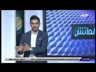 """الماتش - هاني حتحوت:  منتخب تونس يستدعي """"ساسي"""" لمعسكر مارس واستبعاد """"النقاز"""""""
