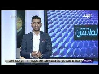 الماتش - هاني حتحوت : الأهلي يحتاج لدعم جماهيري قوي أمام شبيبة الساورة الجزائري
