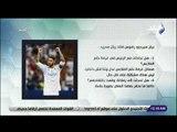 الماتش - شاهد بيان سيرجيو راموس قائد ريال مدريد بشأن النادي الملكى
