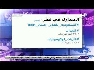 على مسئوليتي - أحمد موسي يعرض أغرب هاشتاج يجتاح قطر بعد إلغاء احتكار «بي ان سبورت» بالسعودية