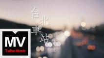 飛石號 Voyage Stone【台北車站 Taipei Station】HD 高清官方完整版 MV