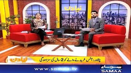 Naya Din | SAMAA TV | 12 March 2019