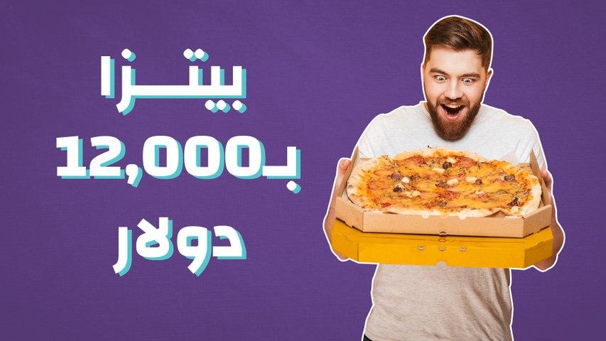 بيتزا بقيمة 12,000$