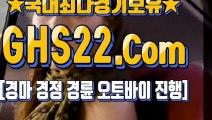 마카오경마사이트 ▣ GHS 22 . COM ♧ 일본경정경륜사이트