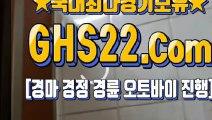 마카오경마사이트 η [GHS 22. 시오엠] ∮ 일본경정경륜사이트