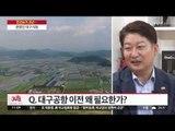 [민선6기 3년] 권영진 대구시장 대담