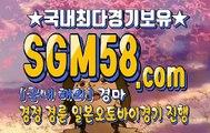 경정사이트 SGM 58 . 시오엠 ∬