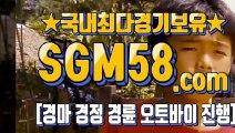 실경마사이트 ○ ∋ SGM 58. 시오엠 ∋ ◆ 일본경마사이트