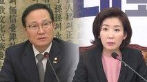 """""""정치 몽니"""" vs """"국민 모독""""...'나경원 연설'에 대치 / YTN"""