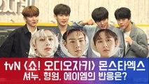 몬스타엑스(원호, 민혁, 기현, 주헌), 첫 예능 고정출연! 셔누, 형원, 아이엠의 반응은?